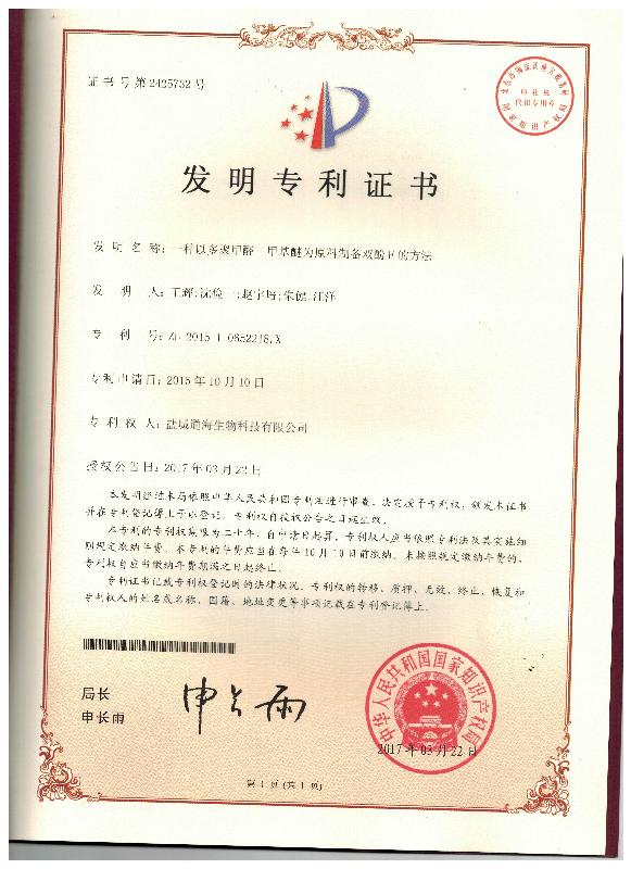授权发明专利(一种以多聚甲醛二甲基醚为原料制备双酚F的方法)