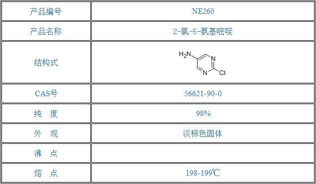 2-氯-5-氨基嘧啶(56621-90-0)
