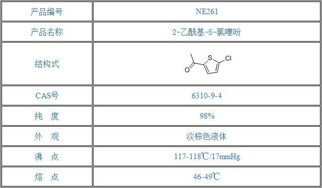 2-乙酰基-5-氯噻吩(6310-09-4)