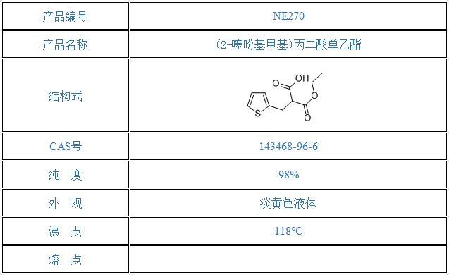 (2-噻吩基甲基)丙二酸单乙酯(143468-96-6)