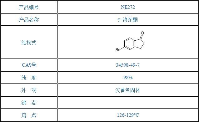 5-溴茚酮(34598-49-7)