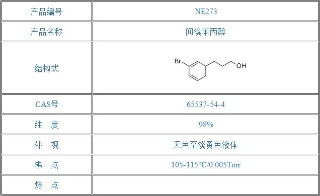 间溴苯丙醇(65537-54-4)