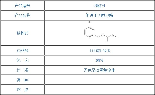 间溴苯丙酸甲酯(151583-29-8)